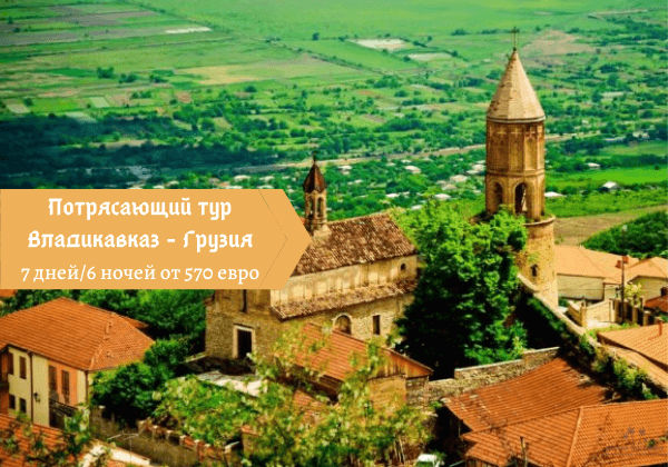 Владикавказ - Грузия