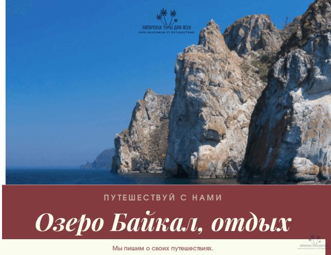 озеро Байкал, отдых