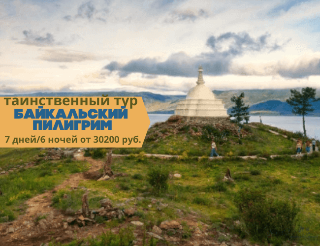 пилигрим Байкала