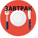питание-1
