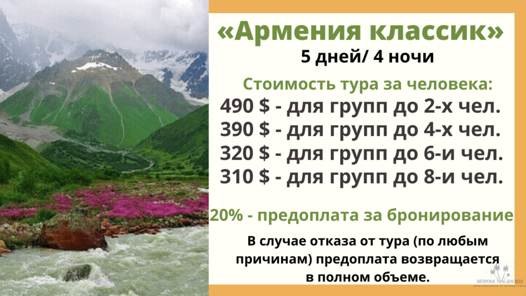 Армения классик
