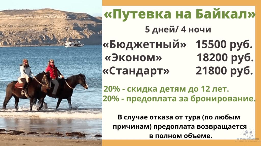 путевка на Байкал