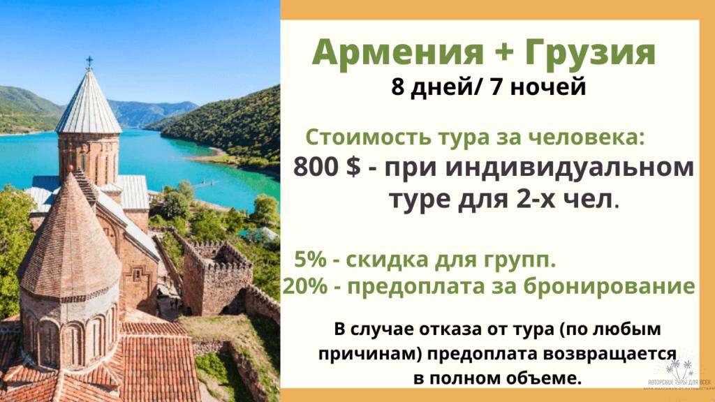 Армения+Грузия