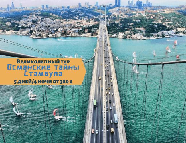Стамбул экскурсии