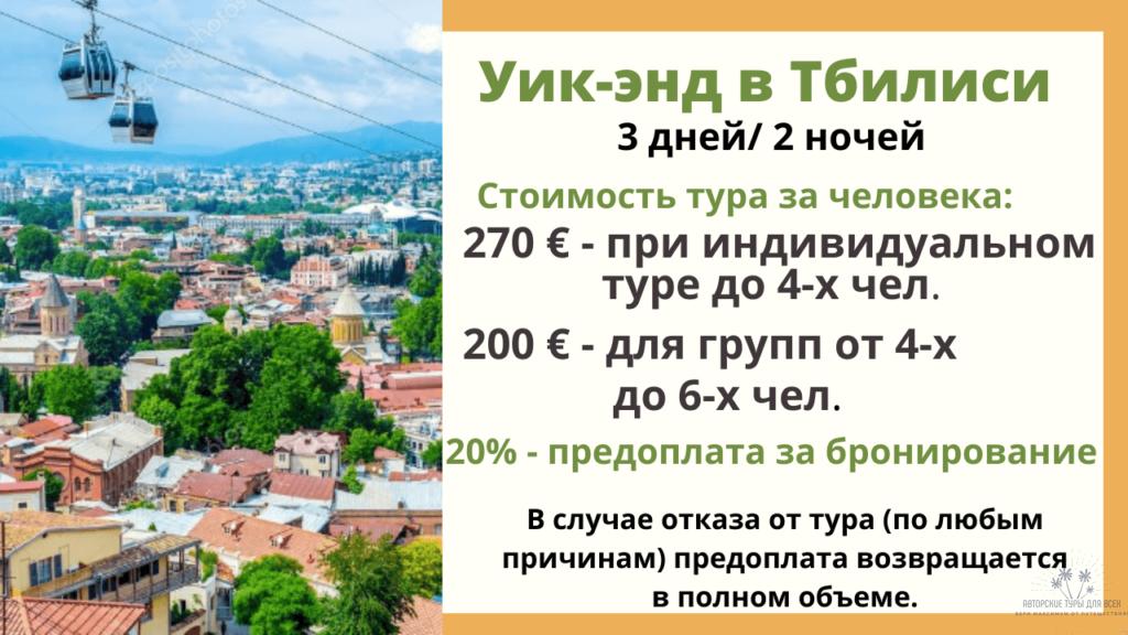 уик-энд в Тбилиси