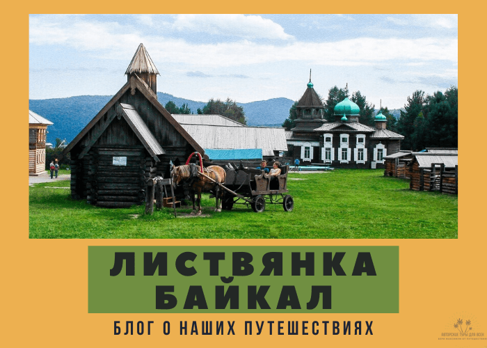 Листвянка Байкал