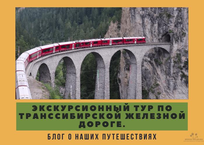 Экскурсионный тур по Транссибирской железной дороге