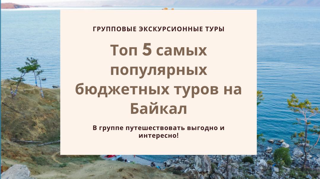Путевки на Байкал все включено, цены 2020
