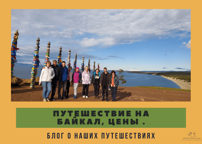 путешествие на Байкал, цены