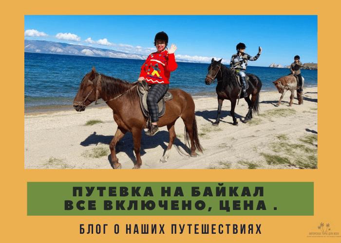 Путевка на Байкал все включено, цена
