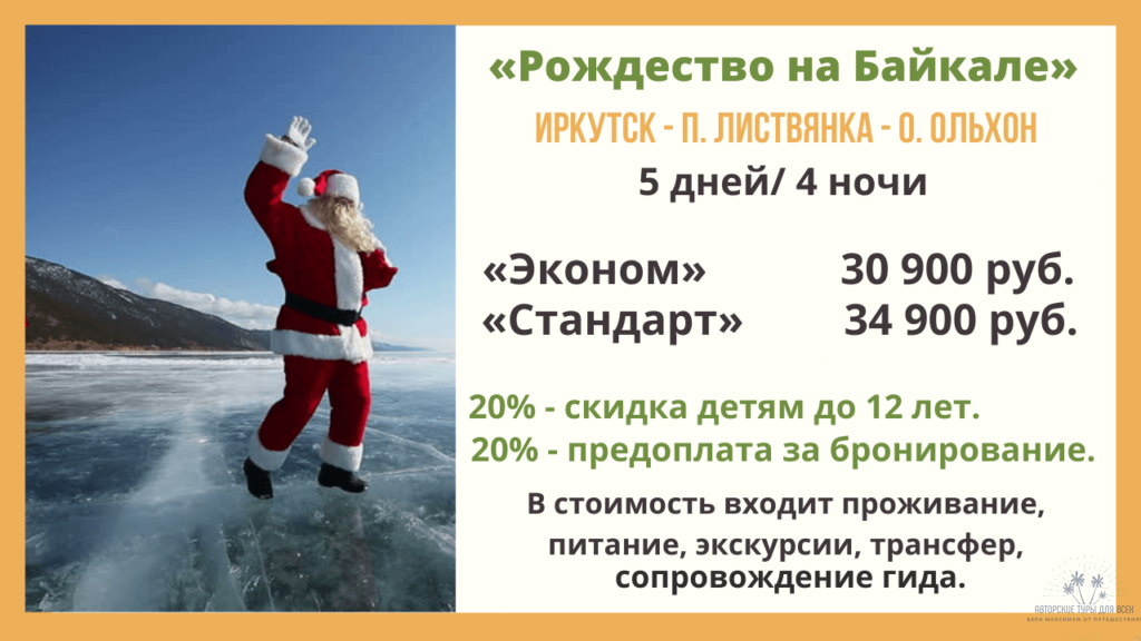 рождество на Байкале