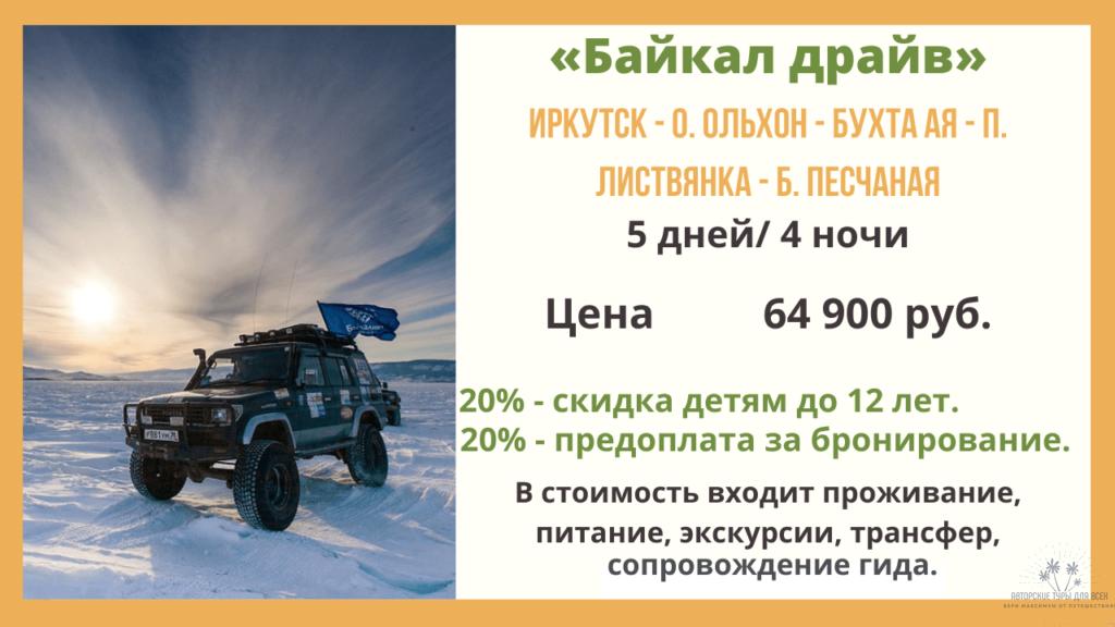 Байкал драйв