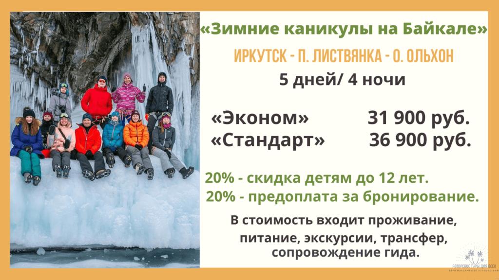 зимние каникулы на Байкале